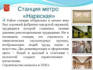 Станция метро «Нарвская» Район станции «Нарвская» в начале века был огромной фаб
