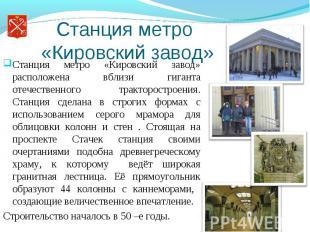 Станция метро «Кировский завод»Станция метро «Кировский завод» расположена вблиз