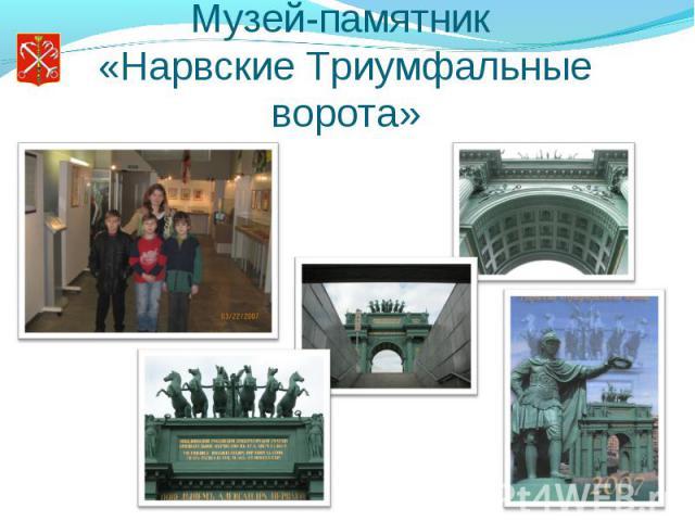Музей-памятник «Нарвские Триумфальные ворота»
