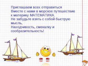 Приглашаем всех отправиться Вместе с нами в морское путешествие к материку МАТЕМ