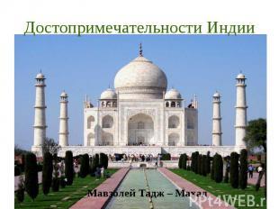 Достопримечательности Индии Мавзолей Тадж – Махал