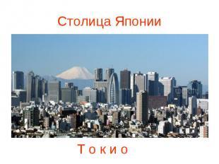 Столица Японии Т о к и о