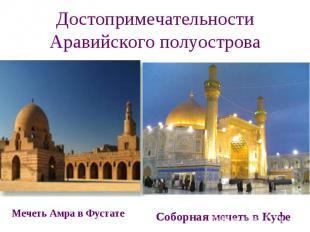 Достопримечательности Аравийского полуострова Мечеть Амра в Фустате Соборная меч