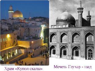 Храм «Купол скалы» Мечеть Гаухар - шад