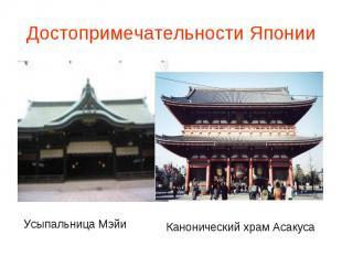 Достопримечательности Японии Усыпальница Мэйи Канонический храм Асакуса
