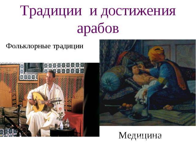 Традиции и достижения арабов Фольклорные традиции Медицина