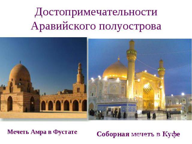 Достопримечательности Аравийского полуострова Мечеть Амра в Фустате Соборная мечеть в Куфе