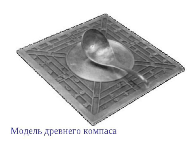Модель древнего компаса