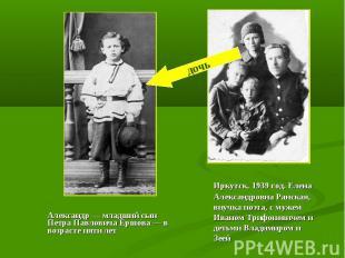 Александр — младший сын Петра Павловича Ершова — в возрасте пяти лет Иркутск, 19