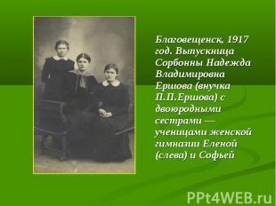 Благовещенск, 1917 год. Выпускница Сорбонны Надежда Владимировна Ершова (внучка