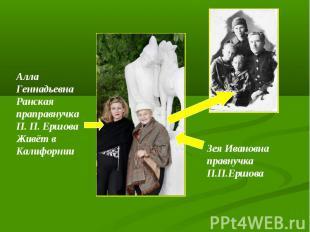 Алла Геннадьевна Ранская праправнучка П. П. Ершова Живёт в Калифорнии