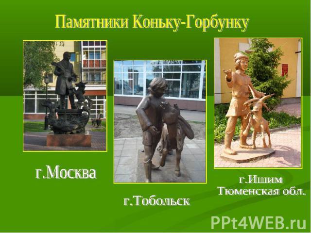 Памятники Коньку-Горбунку г.Москва г.Тобольск г.Ишим Тюменская обл.