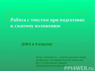 Работа с текстом при подготовке к сжатому изложению (ЕМЭ в 9 классе) Автор: Смел