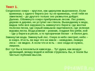 Текст 1. Сегденское озеро – круглое, как циркулем вырезанное. Если крикнешь с од
