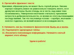 8. Прочитайте фрагмент текста: Красивая, образная речь не может быть глупой речь