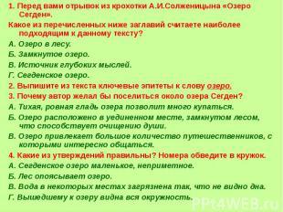 1. Перед вами отрывок из крохотки А.И.Солженицына «Озеро Сегден». Какое из переч