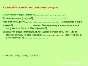 5. Создайте сжатый текст, заполнив пропуски: Сегденское озеро (какое?)…………………………