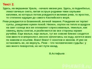Текст 2. Здесь, на вершинах Урала, - начало жизни рек. Здесь, в поднебесье, лежа
