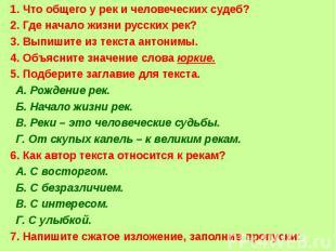 1. Что общего у рек и человеческих судеб? 2. Где начало жизни русских рек? 3. Вы