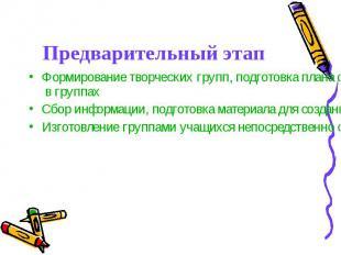 Предварительный этап Формирование творческих групп, подготовка плана создания пр
