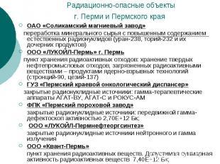 Радиационно-опасные объекты г. Перми и Пермского края ОАО «Соликамский магниевый