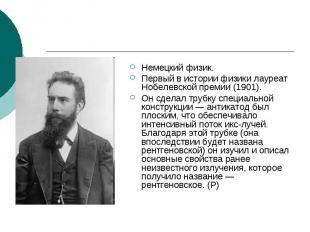 Немецкий физик. Первый в истории физики лауреат Нобелевской премии (1901). Он сд