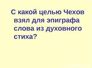 С какой целью Чехов взял для эпиграфа слова из духовного стиха?