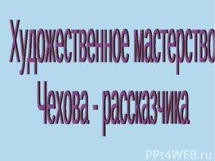 Художественное мастерство Чехова - рассказчика