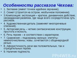 Особенности рассказов Чехова: 1. Заглавие (имеет точное идейное звучание). 2. Сю