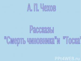"""А. П. Чехов Рассказы """"Смерть чиновника""""и """"Тоска"""""""
