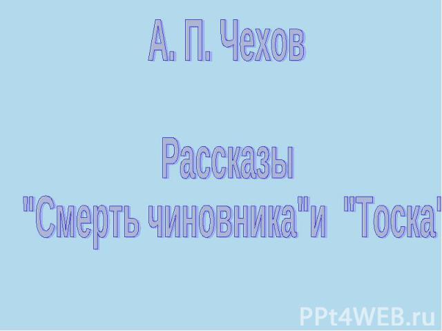 А. П. Чехов Рассказы