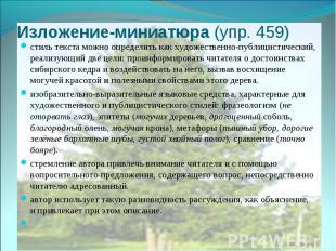 Изложение-миниатюра (упр. 459)стиль текста можно определить как художественно-пу