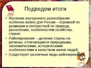 Подведем итоги Изучение внутреннего разнообразия особенно важно для России – огр