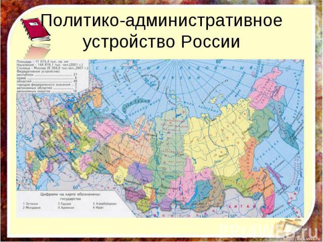 Политико-административное устройство России