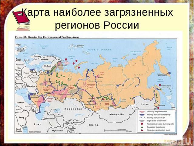 Карта наиболее загрязненных регионов России