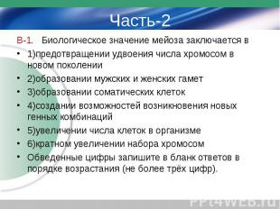 Часть-2 В-1. Биологическое значение мейоза заключается в 1)предотвращении удвое