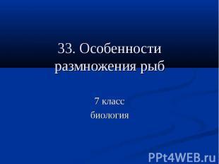 33. Особенности размножения рыб 7 класс биология