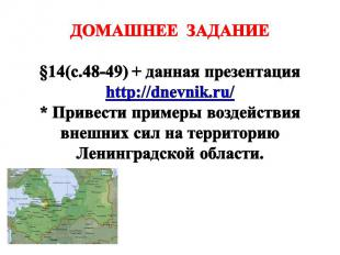 ДОМАШНЕЕ ЗАДАНИЕ §14(с.48-49) + данная презентация http://dnevnik.ru/ * Привести
