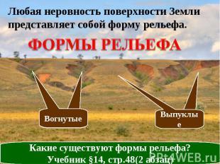 Любая неровность поверхности Земли представляет собой форму рельефа. ФОРМЫ РЕЛЬЕ