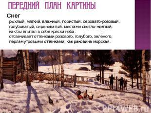 Передний план картины Снег рыхлый, мягкий, влажный, пористый, серовато-розовый,