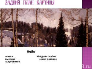 Задний план картины Небо нежное бледно-голубое высокое нежно розовое голубоватое