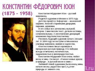 Константин Фёдорович Юон (1875 – 1958) Константин Фёдорович Юон – русский живопи