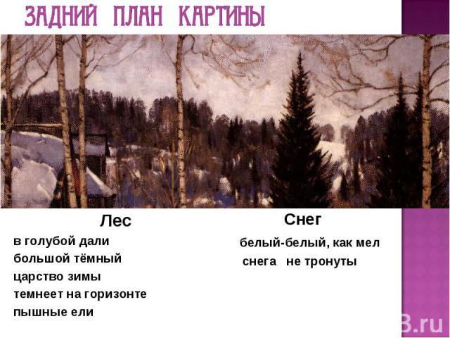 Задний план картины Лес в голубой дали большой тёмный царство зимы темнеет на горизонте пышные ели Снег белый-белый, как мел снега не тронуты