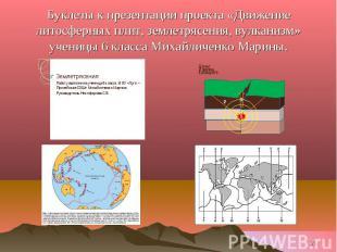 Буклеты к презентации проекта «Движение литосферных плит, землетрясения, вулкани