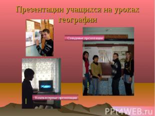 Презентации учащихся на уроках географии