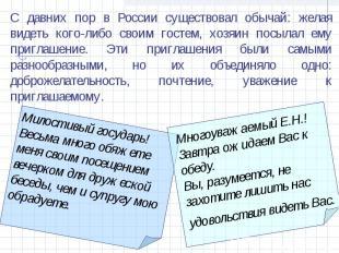 С давних пор в России существовал обычай: желая видеть кого-либо своим гостем, х