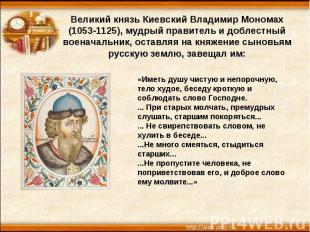 Великий князь Киевский Владимир Мономах (1053-1125), мудрый правитель и доблестн