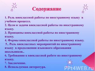 Содержание 1. Роль внеклассной работы по иностранному языку в учебном процессе.