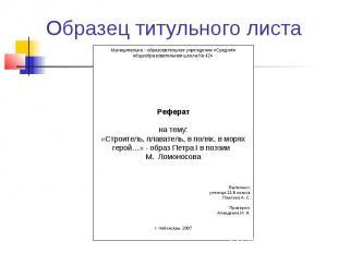 Презентация на тему Реферат как исследовательская работа скачать  слайда 7 Образец титульного листа