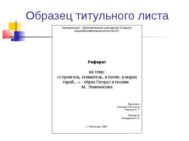 Презентация на тему Реферат как исследовательская работа скачать  Образец титульного листа